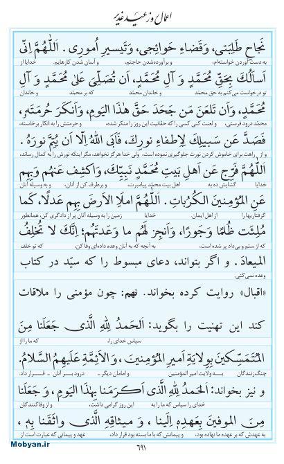 مفاتیح مرکز طبع و نشر قرآن کریم صفحه 691