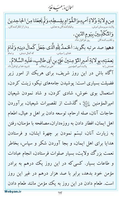 مفاتیح مرکز طبع و نشر قرآن کریم صفحه 692