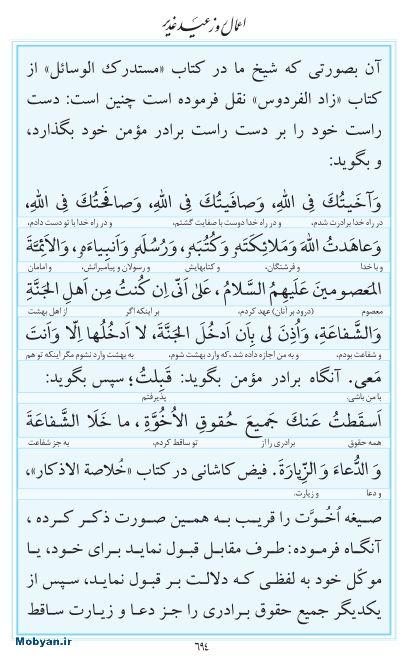 مفاتیح مرکز طبع و نشر قرآن کریم صفحه 694