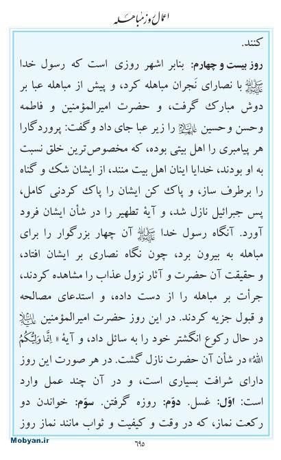 مفاتیح مرکز طبع و نشر قرآن کریم صفحه 695