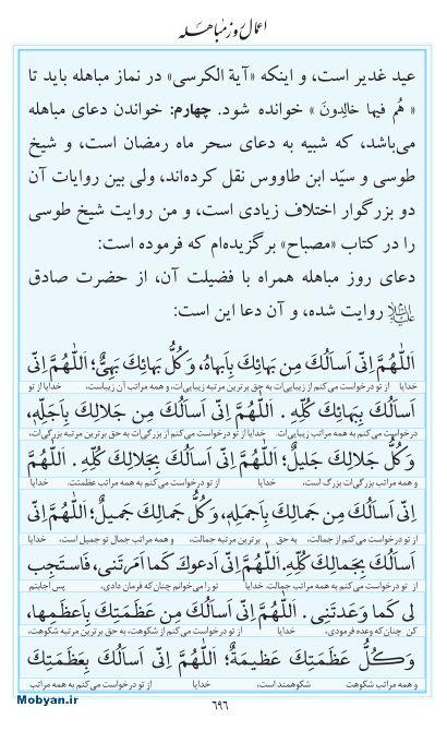 مفاتیح مرکز طبع و نشر قرآن کریم صفحه 696