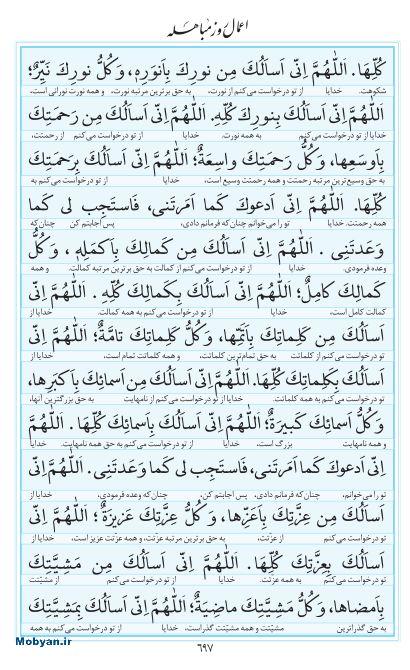 مفاتیح مرکز طبع و نشر قرآن کریم صفحه 697