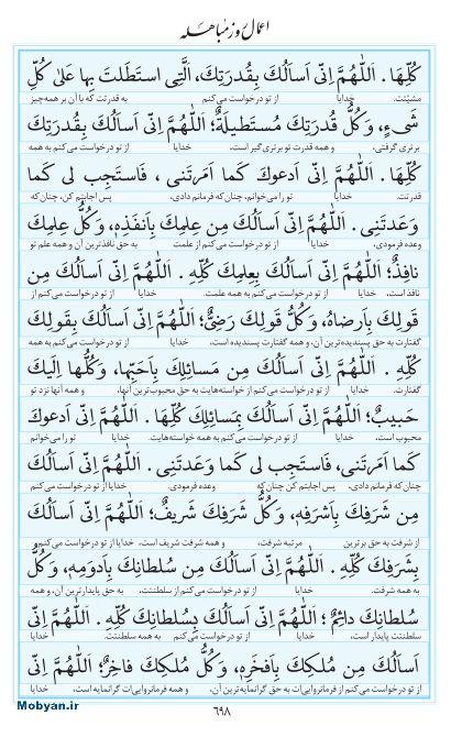 مفاتیح مرکز طبع و نشر قرآن کریم صفحه 698