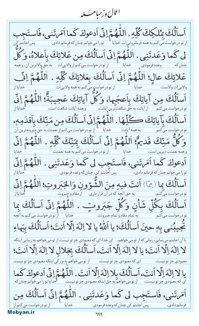 مفاتیح مرکز طبع و نشر قرآن کریم صفحه 699