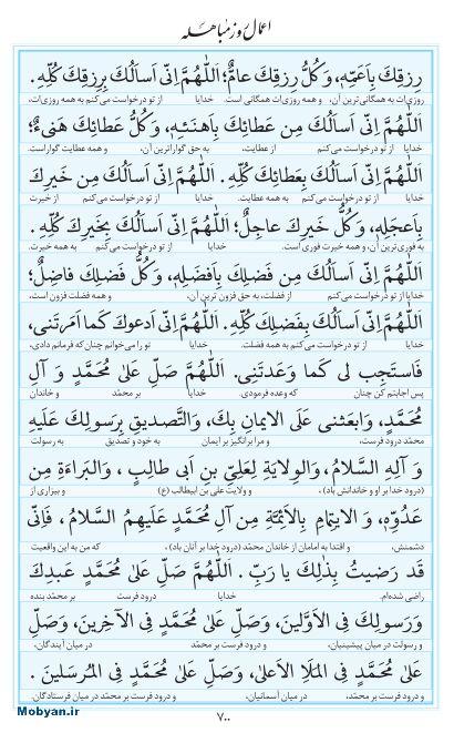مفاتیح مرکز طبع و نشر قرآن کریم صفحه 700
