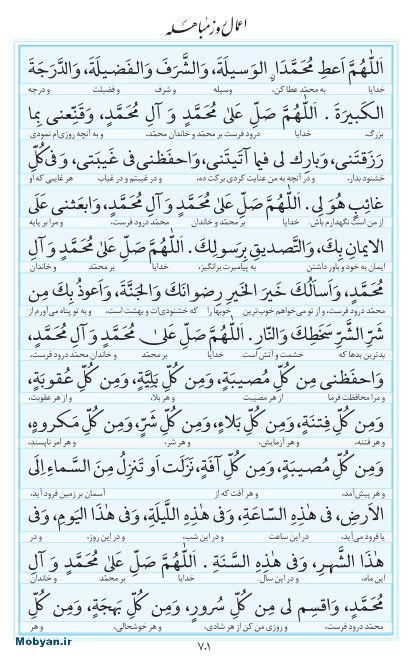 مفاتیح مرکز طبع و نشر قرآن کریم صفحه 701