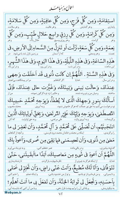 مفاتیح مرکز طبع و نشر قرآن کریم صفحه 702