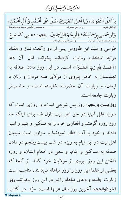 مفاتیح مرکز طبع و نشر قرآن کریم صفحه 703