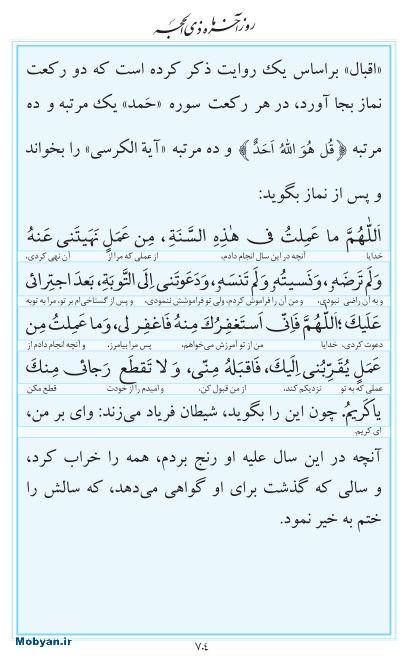 مفاتیح مرکز طبع و نشر قرآن کریم صفحه 704