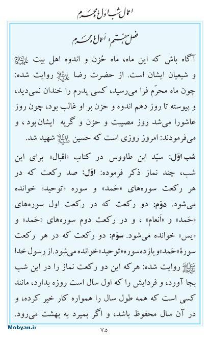 مفاتیح مرکز طبع و نشر قرآن کریم صفحه 705