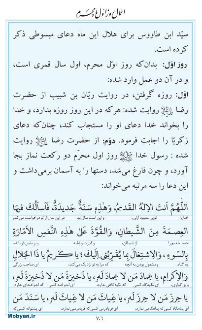 مفاتیح مرکز طبع و نشر قرآن کریم صفحه 706