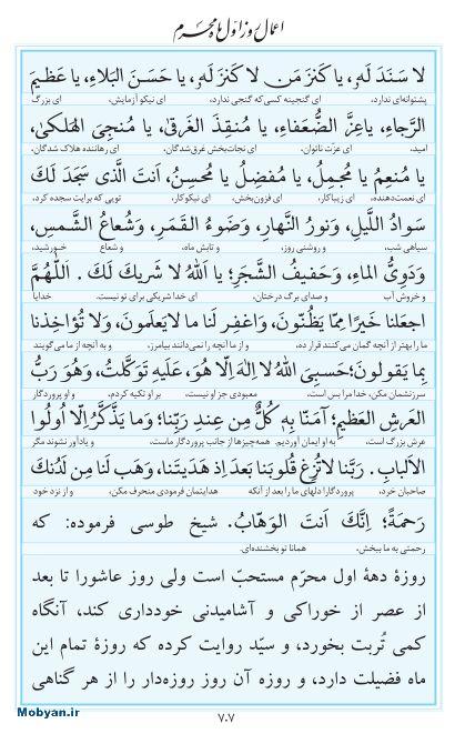 مفاتیح مرکز طبع و نشر قرآن کریم صفحه 707