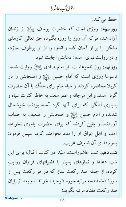 مفاتیح مرکز طبع و نشر قرآن کریم صفحه 708
