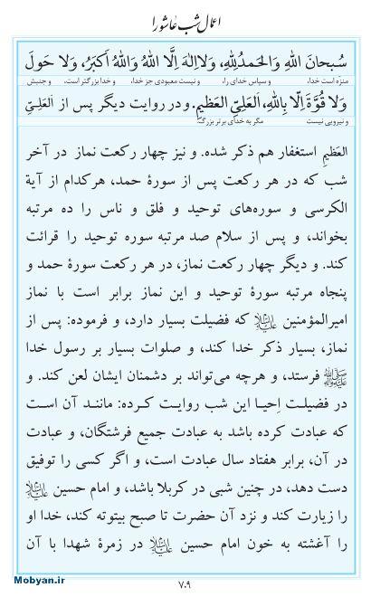 مفاتیح مرکز طبع و نشر قرآن کریم صفحه 709