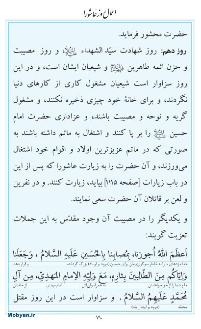 مفاتیح مرکز طبع و نشر قرآن کریم صفحه 710