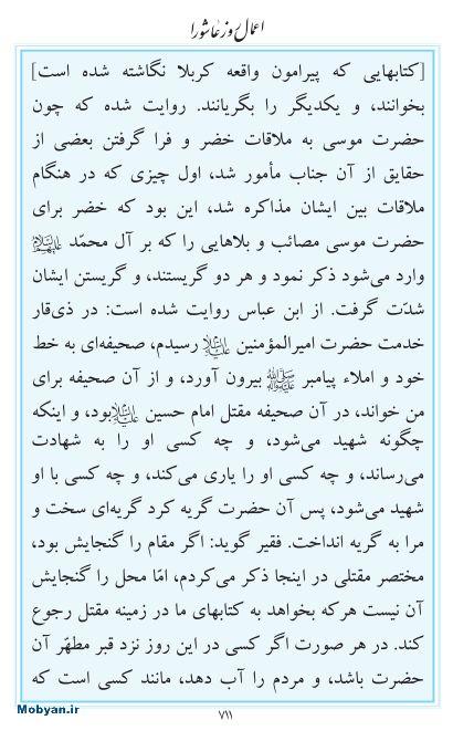 مفاتیح مرکز طبع و نشر قرآن کریم صفحه 711