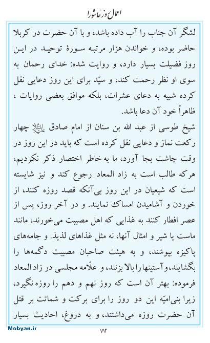 مفاتیح مرکز طبع و نشر قرآن کریم صفحه 712