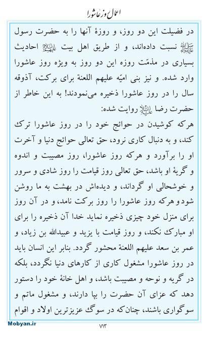 مفاتیح مرکز طبع و نشر قرآن کریم صفحه 713