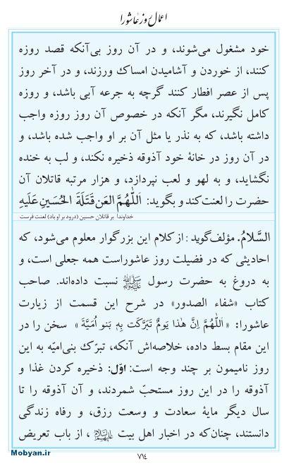 مفاتیح مرکز طبع و نشر قرآن کریم صفحه 714