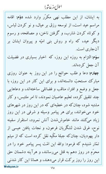 مفاتیح مرکز طبع و نشر قرآن کریم صفحه 715