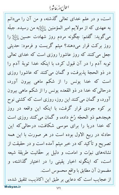 مفاتیح مرکز طبع و نشر قرآن کریم صفحه 716