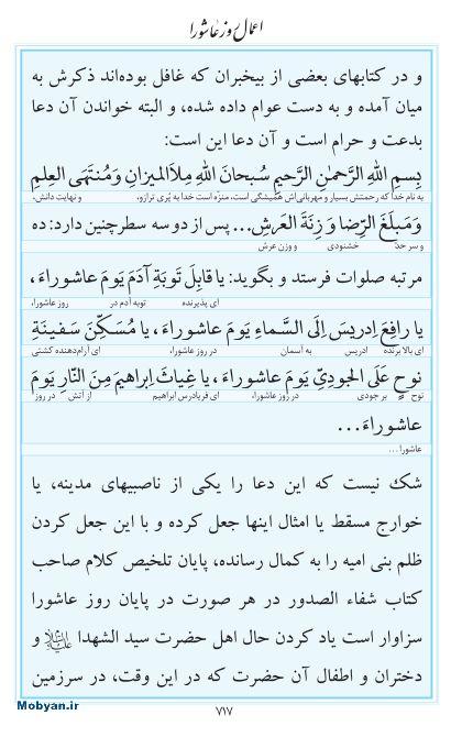 مفاتیح مرکز طبع و نشر قرآن کریم صفحه 717