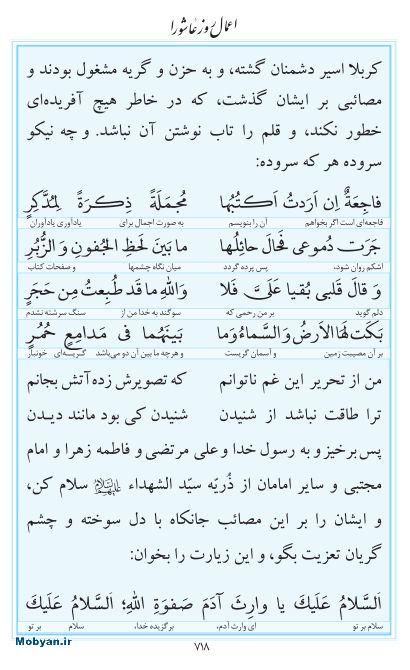 مفاتیح مرکز طبع و نشر قرآن کریم صفحه 718