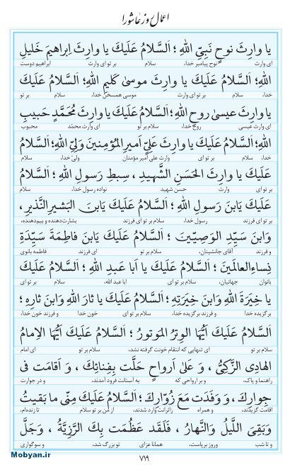 مفاتیح مرکز طبع و نشر قرآن کریم صفحه 719