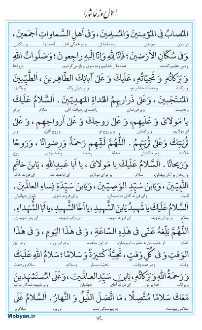 مفاتیح مرکز طبع و نشر قرآن کریم صفحه 720