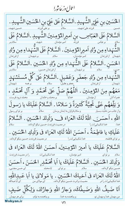 مفاتیح مرکز طبع و نشر قرآن کریم صفحه 721