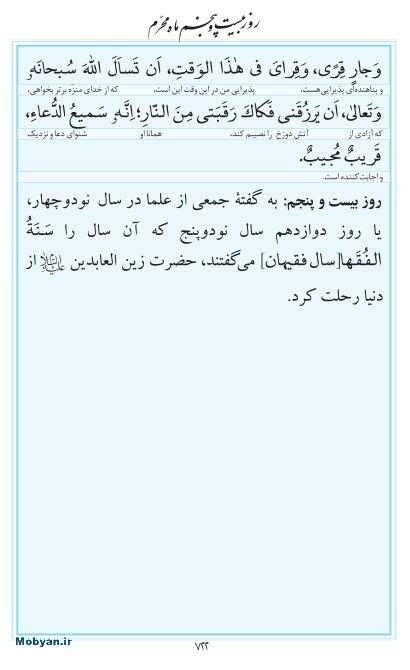 مفاتیح مرکز طبع و نشر قرآن کریم صفحه 722