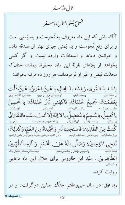 مفاتیح مرکز طبع و نشر قرآن کریم صفحه 723