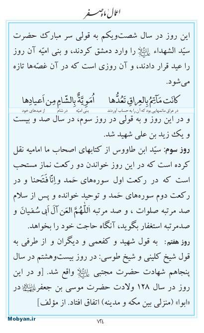 مفاتیح مرکز طبع و نشر قرآن کریم صفحه 724