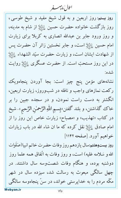 مفاتیح مرکز طبع و نشر قرآن کریم صفحه 725