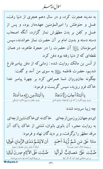 مفاتیح مرکز طبع و نشر قرآن کریم صفحه 726