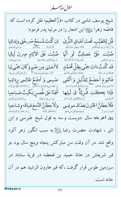مفاتیح مرکز طبع و نشر قرآن کریم صفحه 727