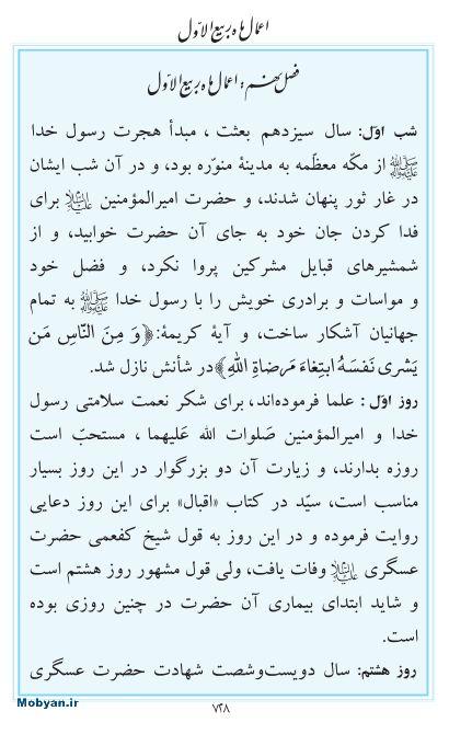 مفاتیح مرکز طبع و نشر قرآن کریم صفحه 728