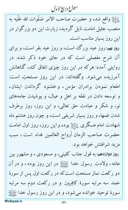 مفاتیح مرکز طبع و نشر قرآن کریم صفحه 729