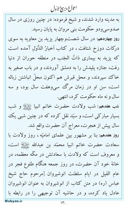 مفاتیح مرکز طبع و نشر قرآن کریم صفحه 730