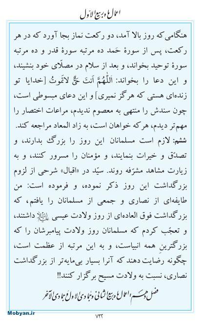 مفاتیح مرکز طبع و نشر قرآن کریم صفحه 732