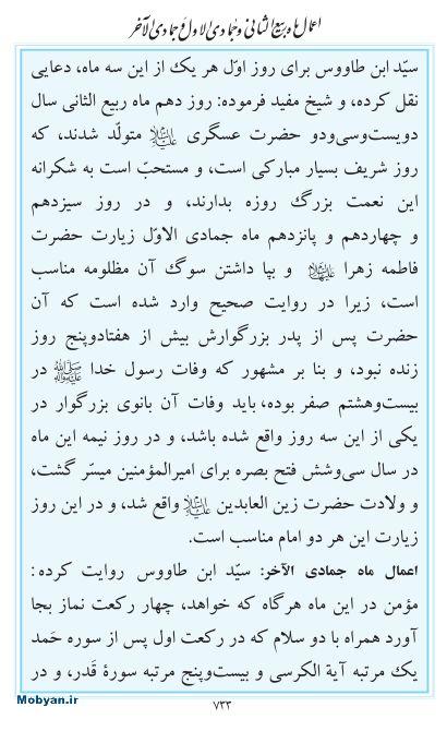 مفاتیح مرکز طبع و نشر قرآن کریم صفحه 733