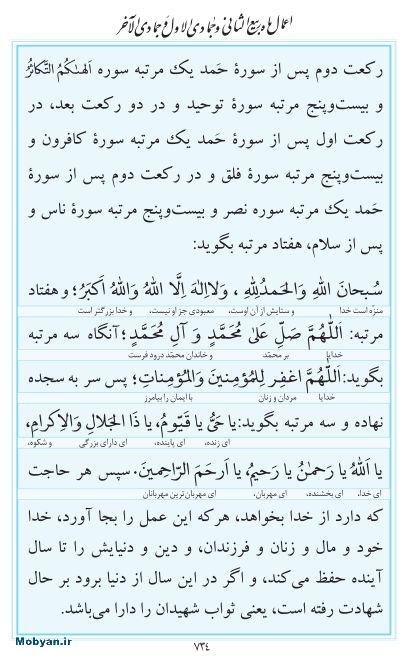 مفاتیح مرکز طبع و نشر قرآن کریم صفحه 734