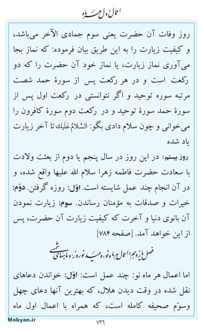 مفاتیح مرکز طبع و نشر قرآن کریم صفحه 736