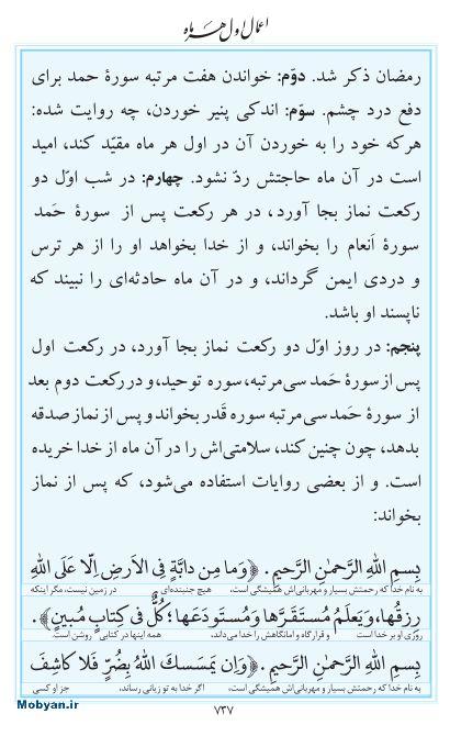 مفاتیح مرکز طبع و نشر قرآن کریم صفحه 737