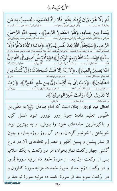 مفاتیح مرکز طبع و نشر قرآن کریم صفحه 738