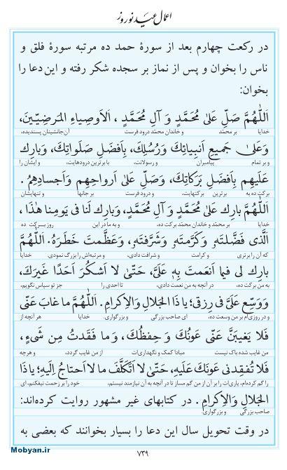 مفاتیح مرکز طبع و نشر قرآن کریم صفحه 739