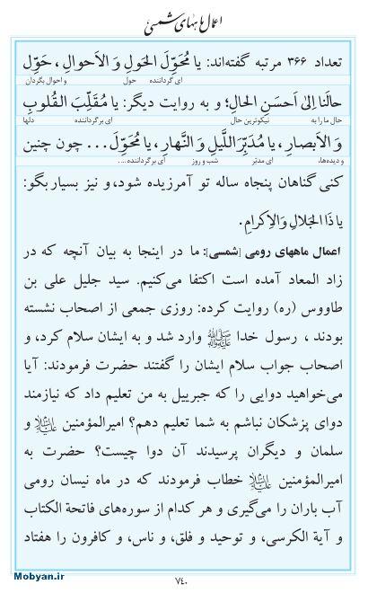 مفاتیح مرکز طبع و نشر قرآن کریم صفحه 740