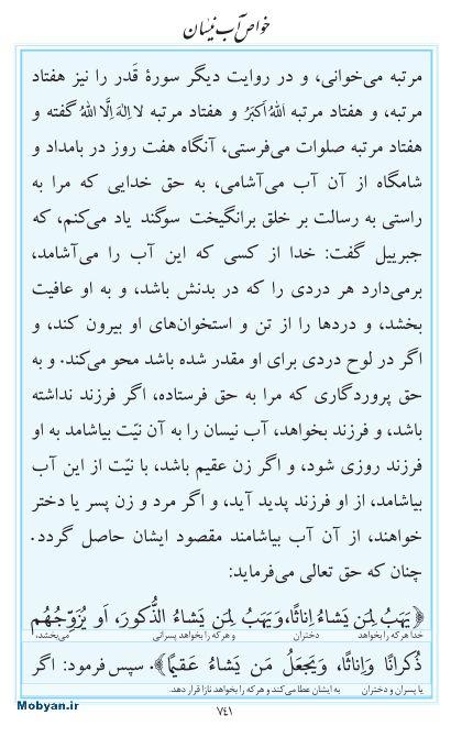 مفاتیح مرکز طبع و نشر قرآن کریم صفحه 741