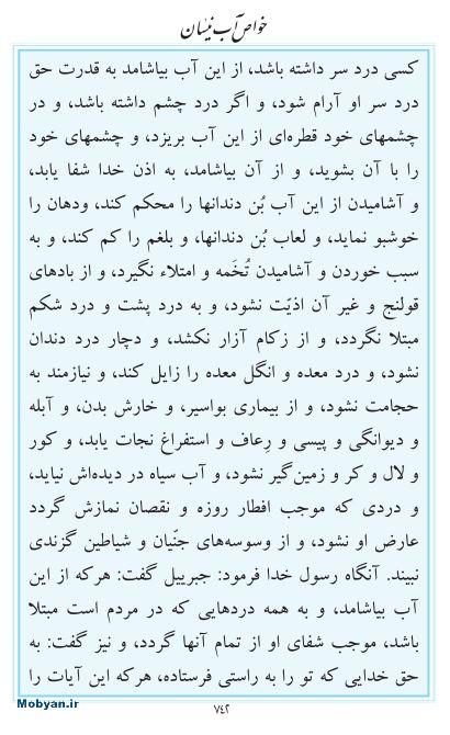 مفاتیح مرکز طبع و نشر قرآن کریم صفحه 742