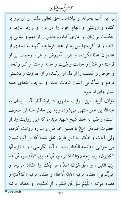 مفاتیح مرکز طبع و نشر قرآن کریم صفحه 743